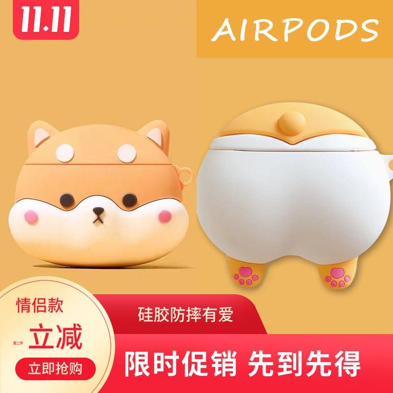 精品飾家  情侶柴犬柯基airpods保護套蘋果airpods pro保護殼藍牙耳機套可愛