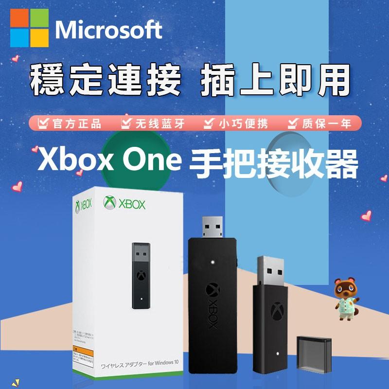 🔥台灣現貨🔥【原廠正品】微軟 XBOX one 控制器 手把接收器無線轉接器無線接收器無線PC接收器最新第二代WIN10