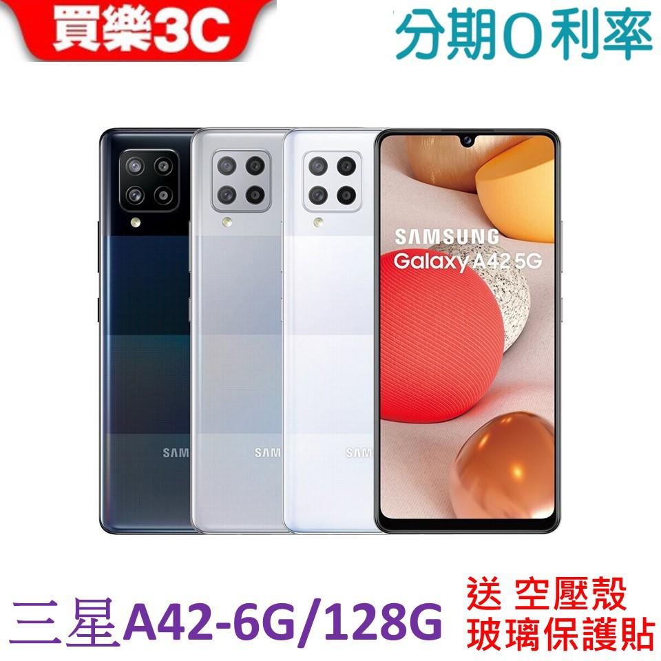三星 Galaxy A42 5G版 手機 6G/128G 【送 空壓殼+玻璃保護貼】 Samsung SM-A426