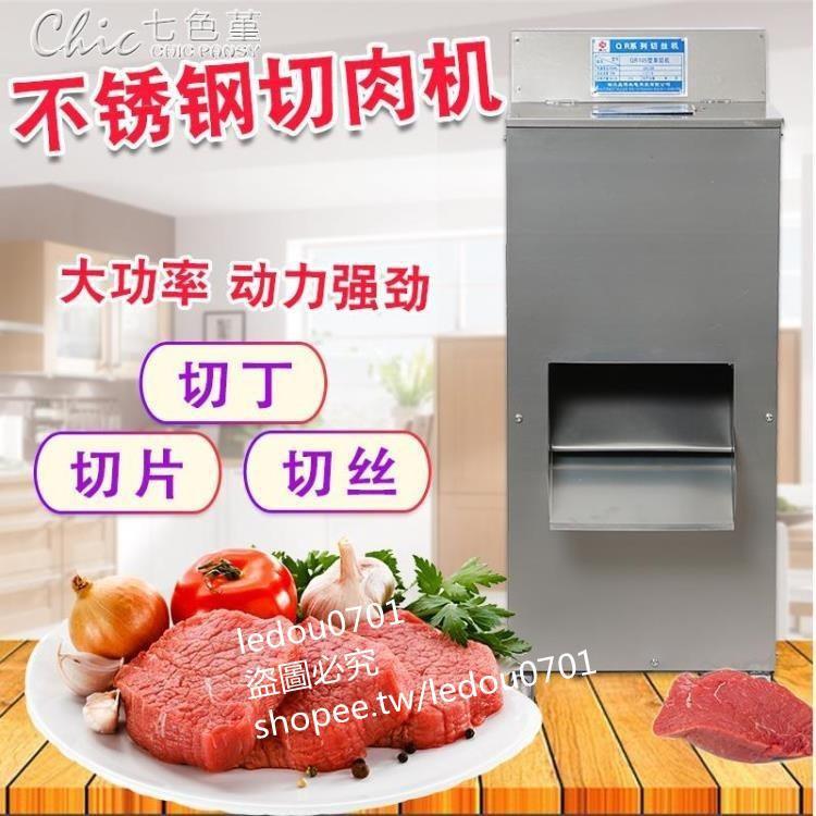 現貨220V不銹鋼切片機切丁機商用家用切肉片切肉絲機電動單切機YXS