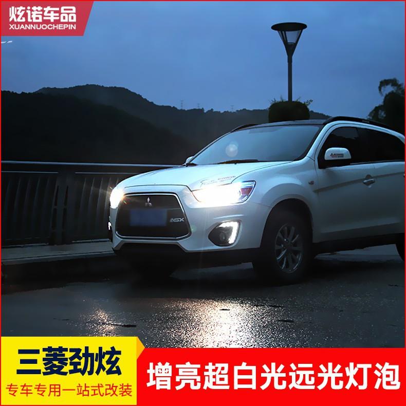 k2三菱勁炫歐藍德outlander改裝遠光燈泡遠光燈超白光燈泡大燈改裝高亮遠光有貨