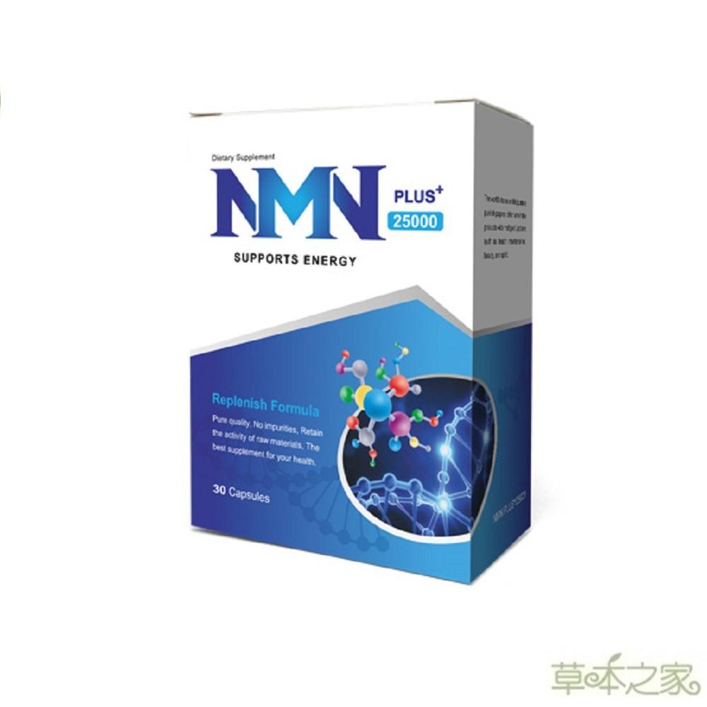 草本之家-NMN(PLUS+25000)600毫克*30粒膠囊