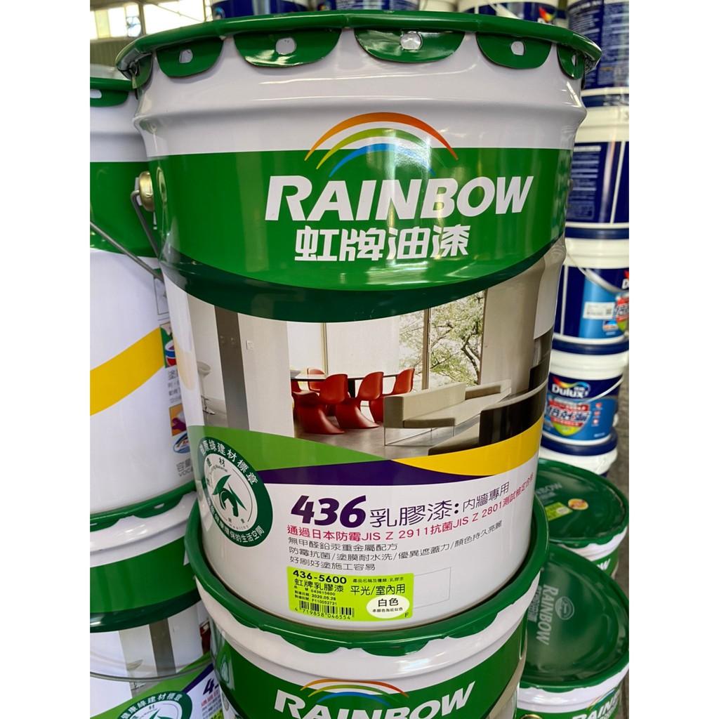 🌈【騰藝】 虹牌 436乳膠漆 送3吋毛刷 1加侖/ 5加侖 宅配 白色 玫瑰白 百合白 436乳膠漆