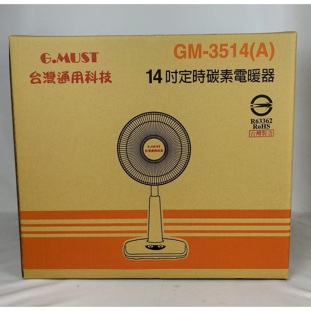 家電大師 台灣通用科技 14吋桌立定時碳素電暖器 GM-3514(A) (一件以上請聊聊詢問運費)