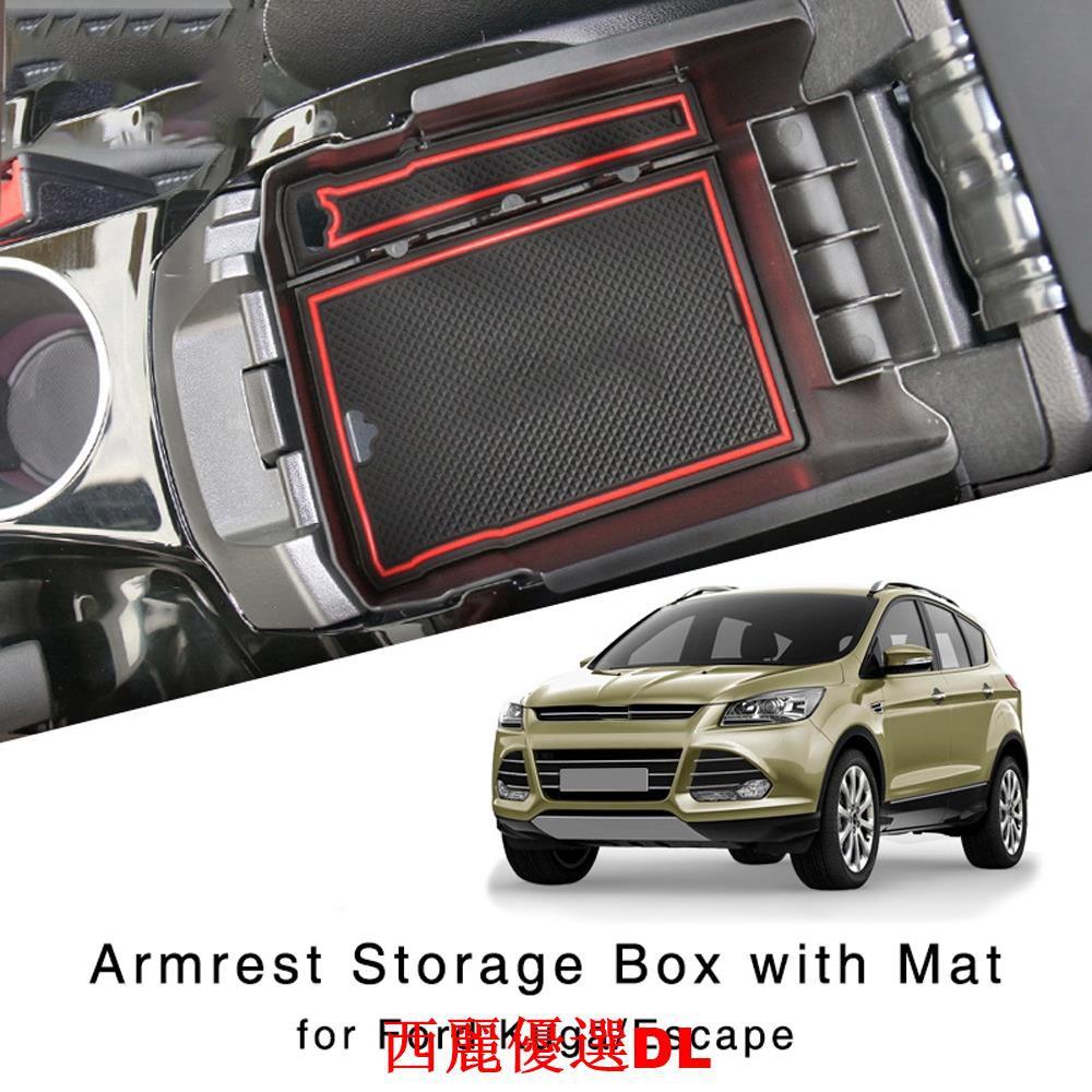 【西麗優選】Ford 福特 汽車專用置物盒 翼虎 Kuga Escape 13-15年 中控中央扶手箱收納儲物盒 收納盒