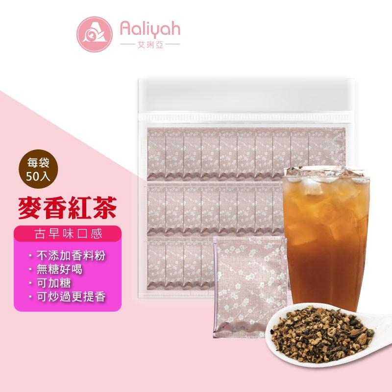 [現貨] 新鳳鳴 麥香紅茶 艾琍亞 古早味 濃厚茶香 夏日飲品 交換禮物 商務伴手禮禮