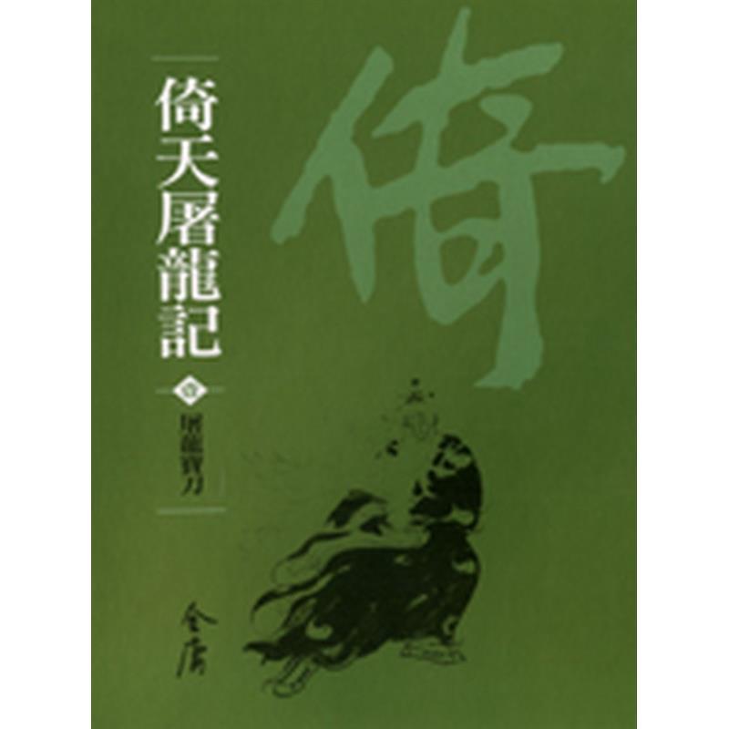 倚天屠龍記(8冊合售)新修文庫版[9折]11100002540