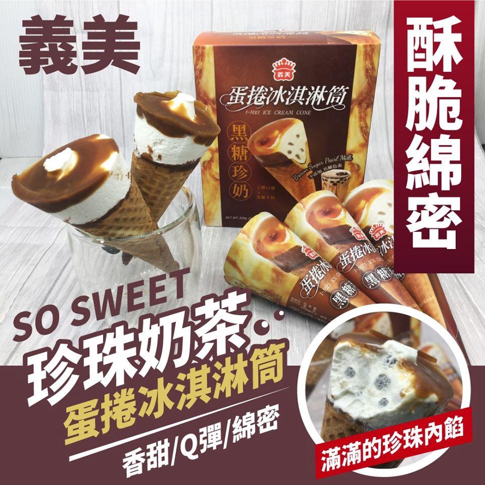 義美 黑糖珍奶蛋捲冰淇淋/黑糖珍珠奶茶雪糕 (4入/盒)《喬大海鮮屋》