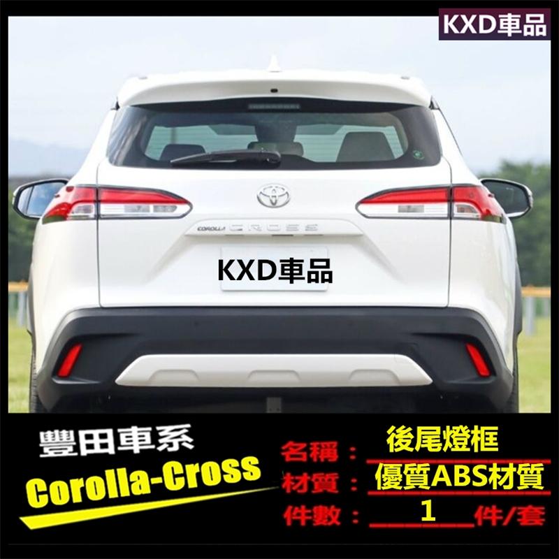 (KXD車品)豐田TOYOTA COROLLA CROSS 尾燈框 剎車燈框 尾燈罩 後剎車燈罩裝飾 尾燈 汽車精品改裝