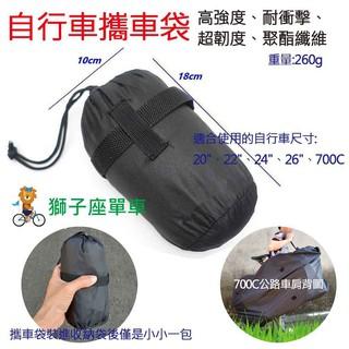 自行車攜車袋 20吋~26吋700C公路車登山車小折小徑皆可用 自行車裝車袋 薄型攜車袋 台南市