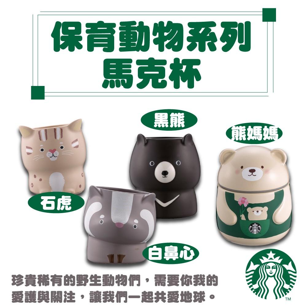 星巴克 Starbucks 馬克杯  杯子 水杯 保育動物 台灣黑熊 白鼻心 石虎 熊媽媽 禮物 生日禮物 收集