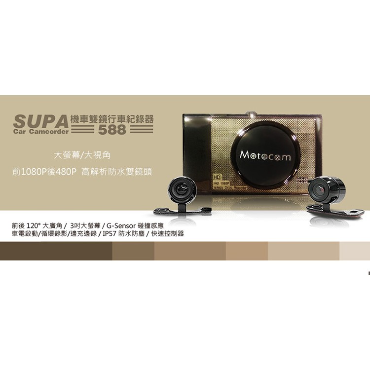 (送16G卡)SUPA 588 金屬機身前後雙鏡頭 高畫質機車行車記錄器 (送 16G TF卡)