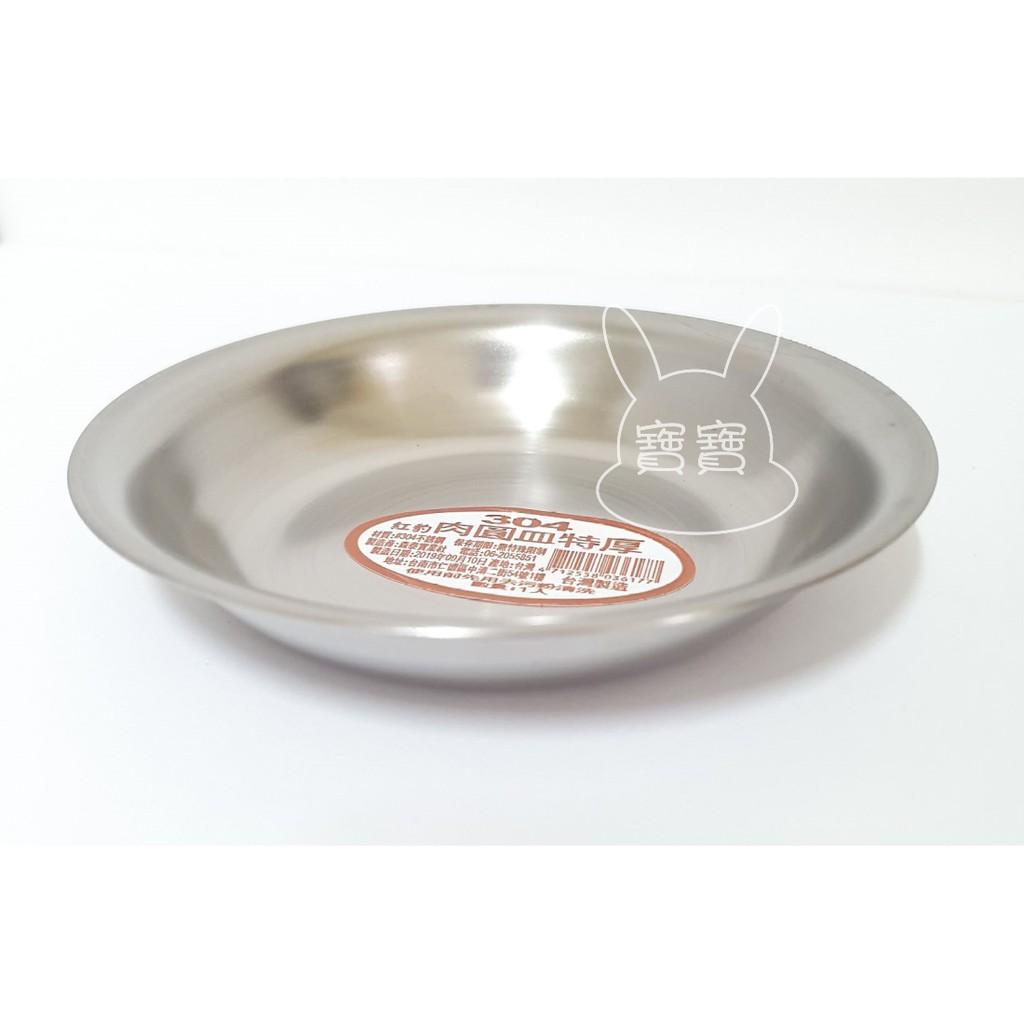 #304不鏽鋼 肉圓皿 9.1cm/10.2cm 肉圓盤 豆油盤 沾醬盤_台灣製