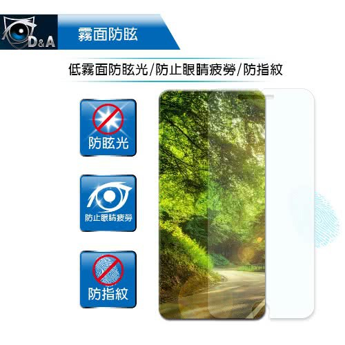 【D&A】Apple iPhone 12/12 Pro 6.1吋日本原膜AG螢幕保護貼(霧面防眩)