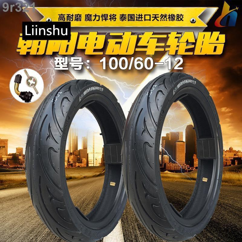 熱銷朝陽電動車輪胎70/80/90/100/120/130/60-10-12摩托車真空胎外胎