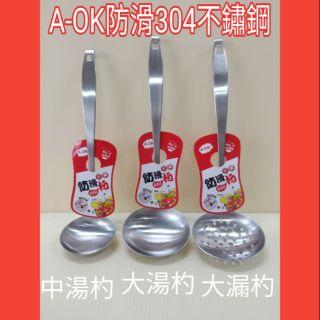 A-OK防滑304不鏽鋼湯杓 漏杓 不銹鋼湯杓 不銹鋼漏杓 中湯杓 大湯杓 台南市