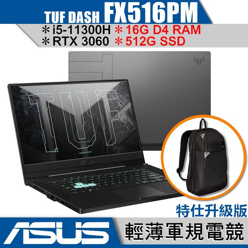 ASUS 華碩 TUF FX516 FX516PM-0181A11300H【升16G/送後背包/15吋/Buy3c奇展】