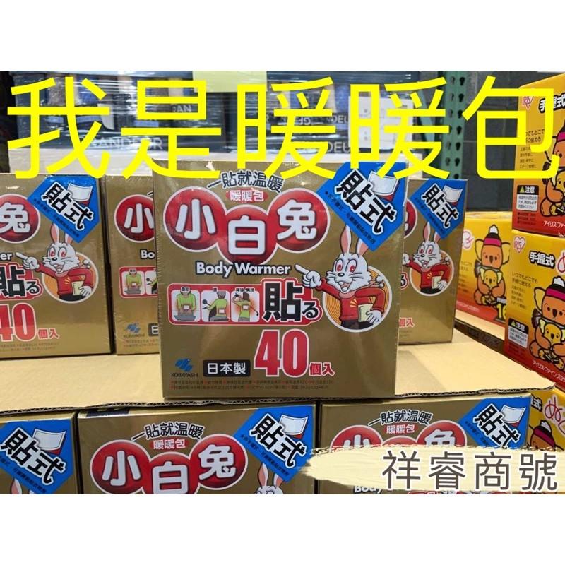 【 祥睿商號 】日本暖暖包/14小時續航力/日本小白兔貼式/暖暖包/KOBAYASHI/小林製藥/Costco/代購