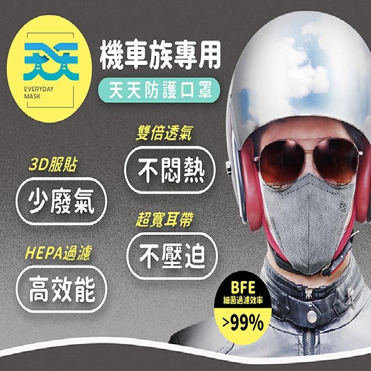 【天天】機車族專用醫療口罩(成人加大) 每盒25入 2盒販售 (活性碳 立體口罩 3D口罩 騎士口罩)