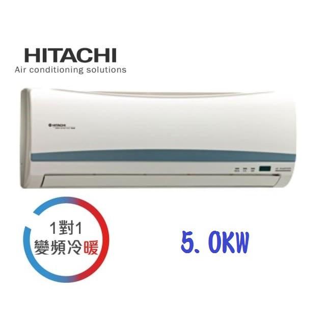 中古二手日立冷氣HITACHI  1對1DC變頻冷暖器機 冷氣暖氣 1噸1.2噸1.5噸1.8噸2噸2.5噸3噸