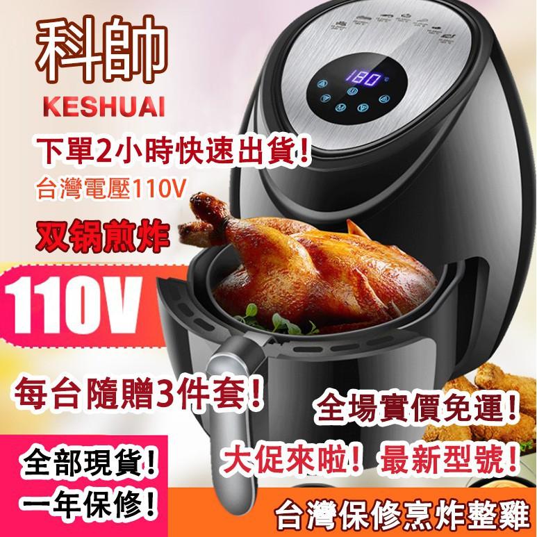 (現貨)【免運現貨】【當天發貨】【台灣保修一年】科帥 AF602   攝氏版 110V台灣電壓3.6L 空氣炸鍋