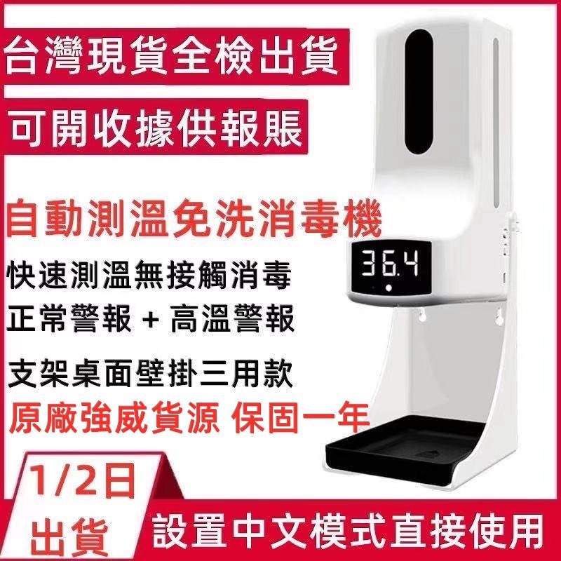 💕 現貨在台免運  酒精消毒機 K9PRO 紅外線感應自動 酒精噴霧機 可感測手部溫度 體溫酒精噴霧機 幾皂機 精噴霧器