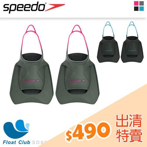 【零碼出清】Speedo #S號 短蛙鞋 BioFuse(19-21cm) 泳訓短蛙 兒童蛙鞋 原價980元 恕不退換貨