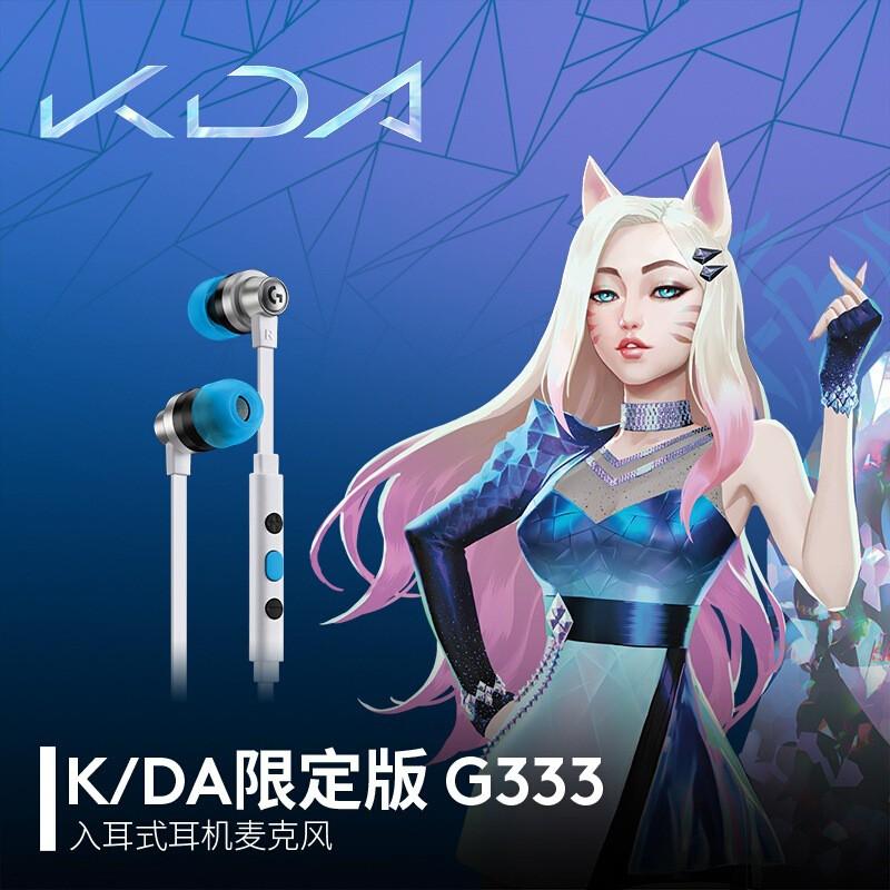 【限時下殺】耳機 羅技(G)G333 入耳式游戲耳機麥克風 英雄聯盟KDA限定款 有線耳機