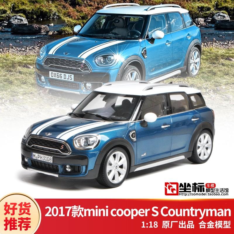 【ssz】迷你cooper S模型 原廠1:18京商Mini Countryman仿真合金汽車模型
