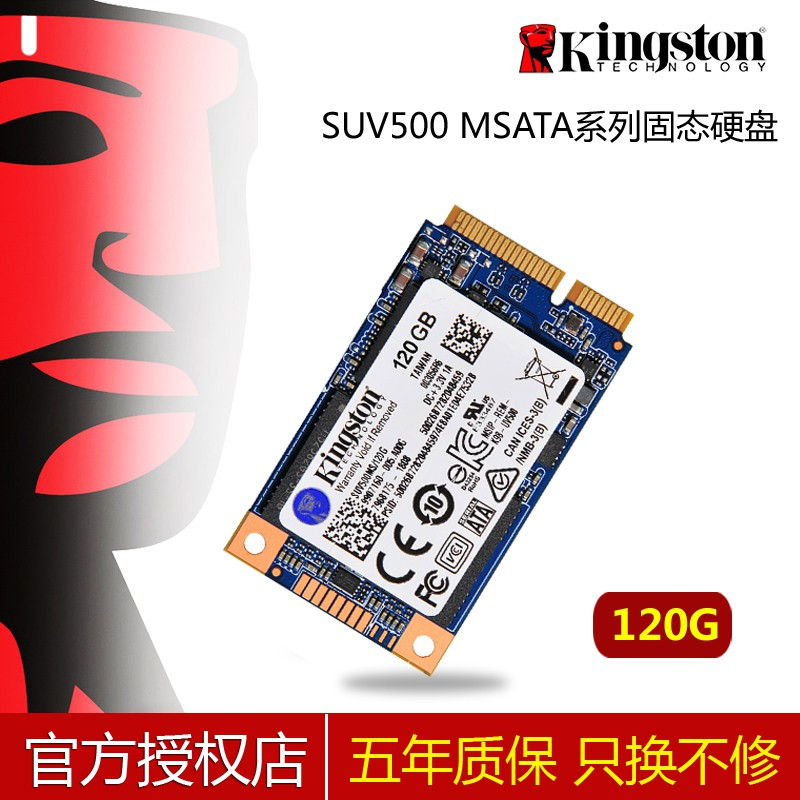 ❒☾Kingston/金士頓SUV500MS/120G msata筆記本固態硬盤SSD迷你120GB