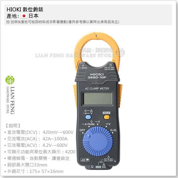 【工具屋】*含稅* HIOKI 數位鉤錶 3280-10F 交流鉤表 電流計 超薄型電錶 AC電流勾表電表