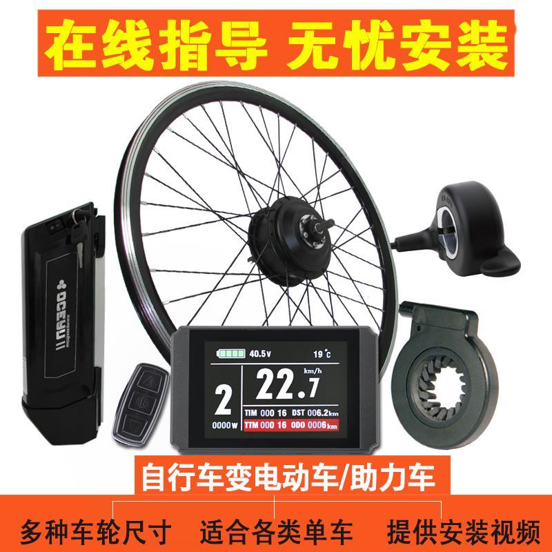 自行車改裝電動車套件山地車助力車前後驅高速電機馬達單車電動機