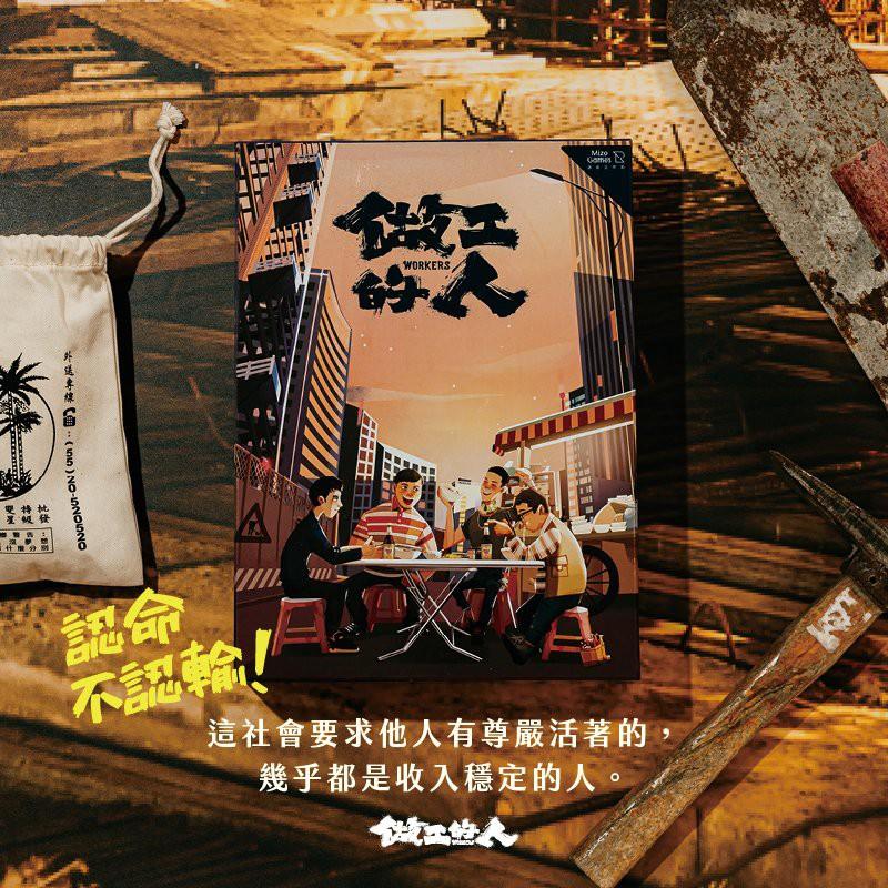 做工的人 Workers 繁體中文版 台北陽光桌遊商城