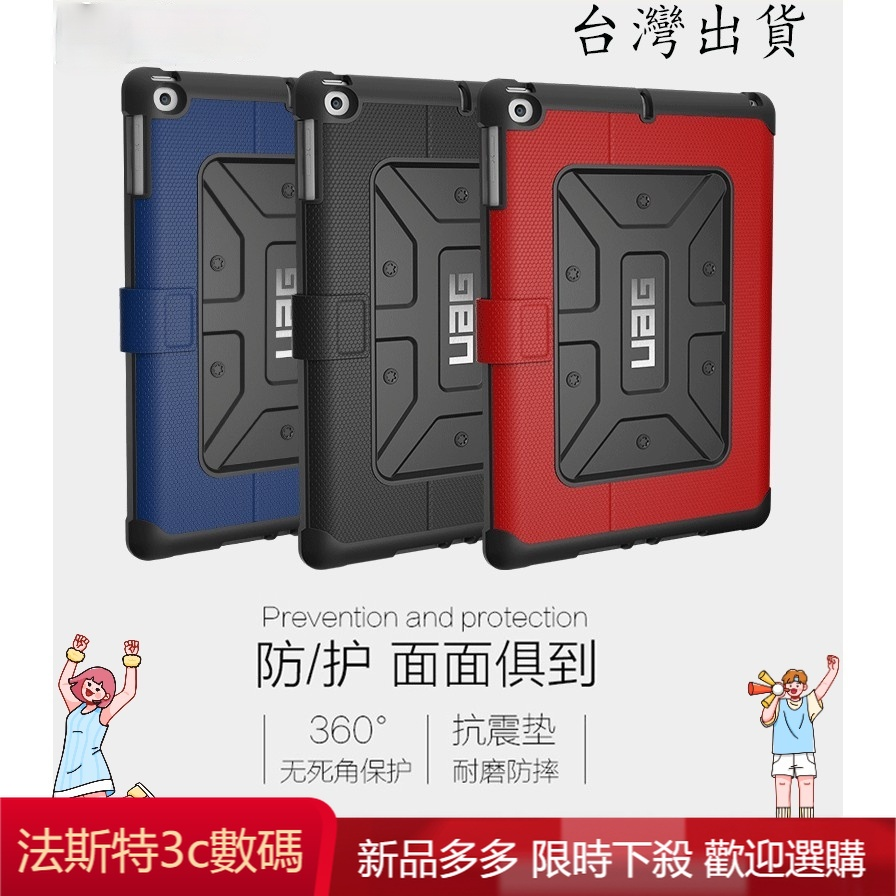 3C數碼屋軍規認證UAG防摔平板保護套 ipad Air2 10.2 9.7 mini5 1 2 3 4 耐衝擊10/6