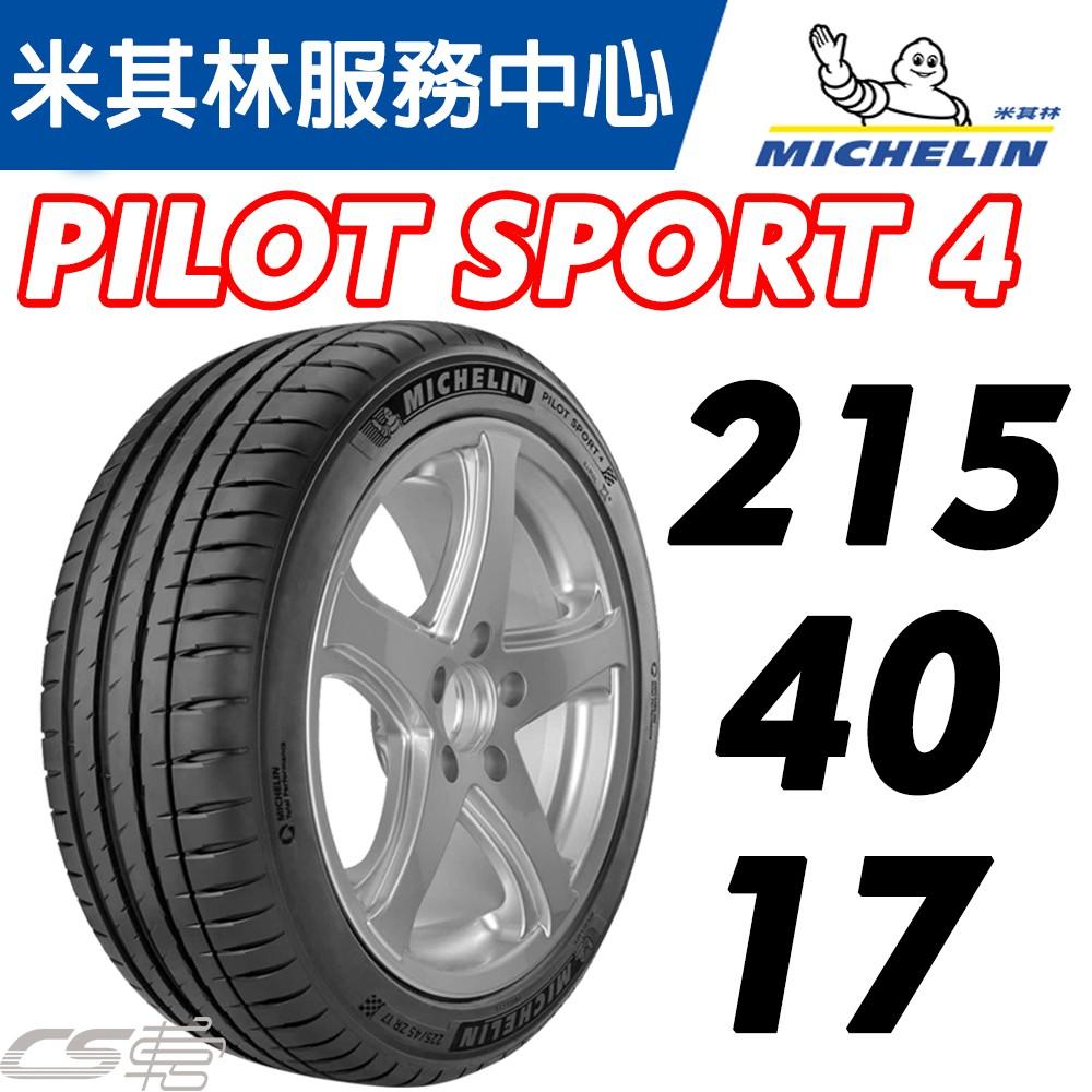 JK輪胎館 米其林輪胎 PS4 215/40/17 PILOT SPORT 4 米其林 輪胎