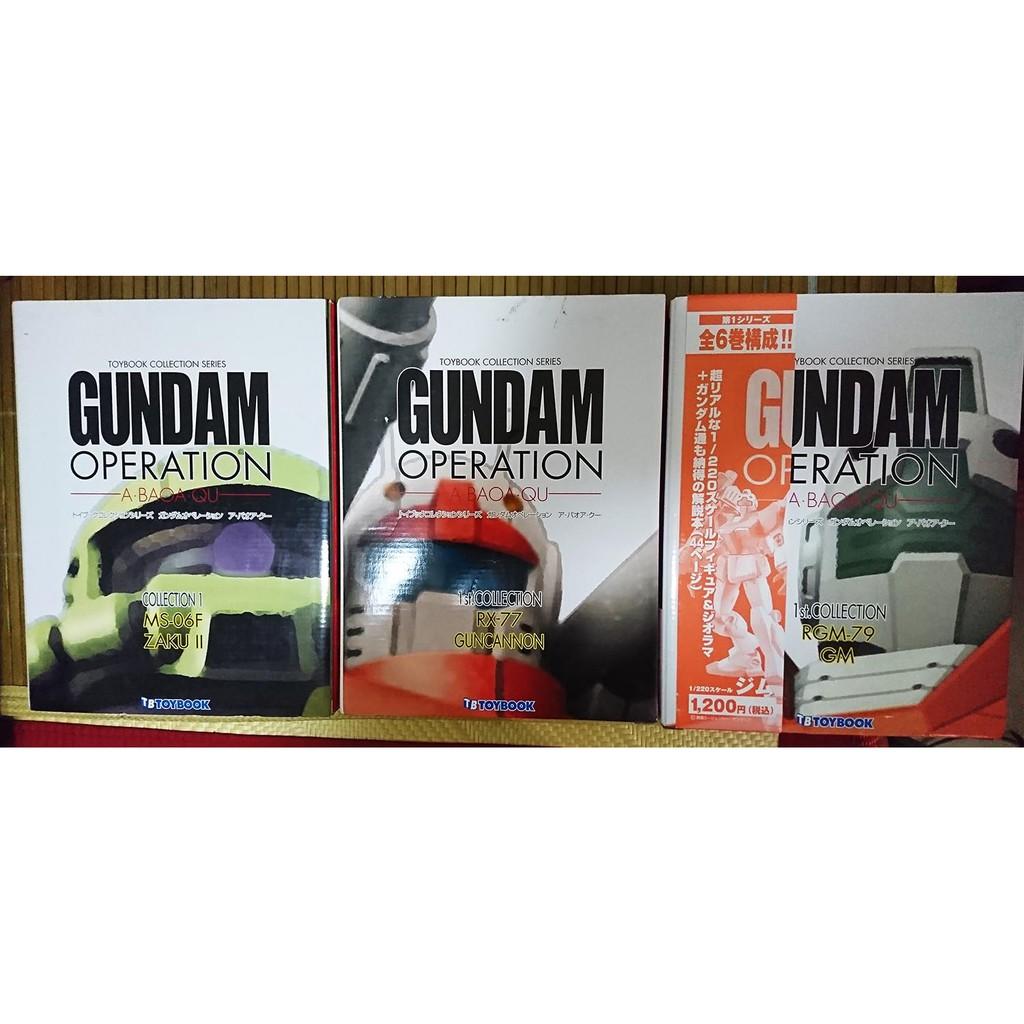 Gundam ToyBook   1/200 鋼彈場景書