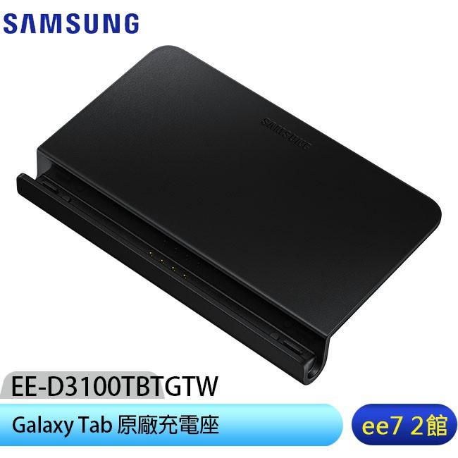 SAMSUNG Galaxy Tab S4 EE-D3100 (TAB A 10.5) 原廠充電座~送保貼 ee7-2