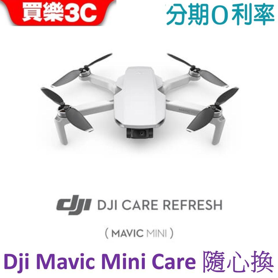 DJI Care 隨心換 (DJI MAVIC MINI 專用) 【先創/聯強】代理商公司貨