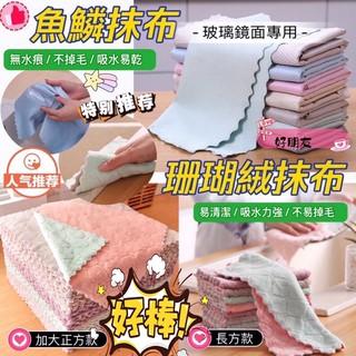 好朋友生活館💥珊瑚絨抹布💥魚鱗抹布💥珊瑚絨毛巾💥抹布💥清潔布💥洗碗布 新北市