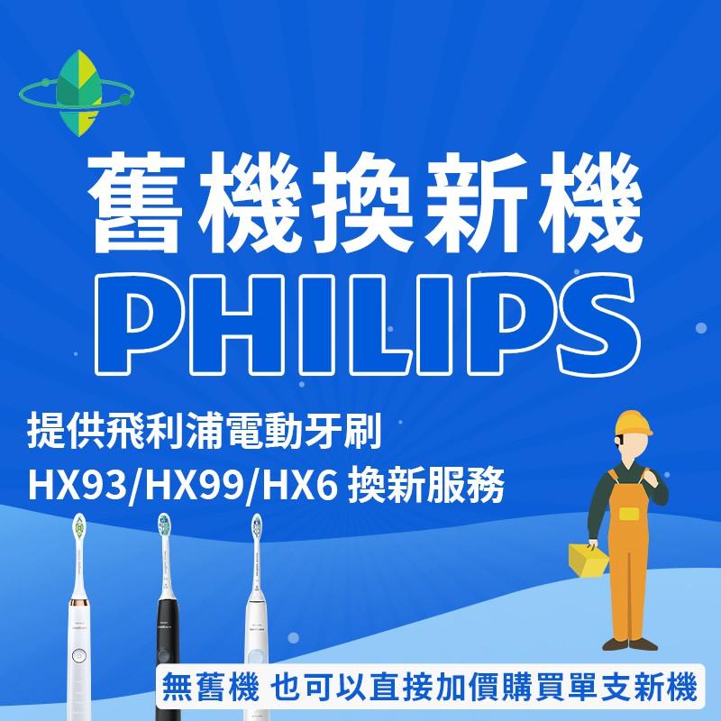 [故障換新]飛利浦Philips sonicare音波電動牙刷/代保固維修