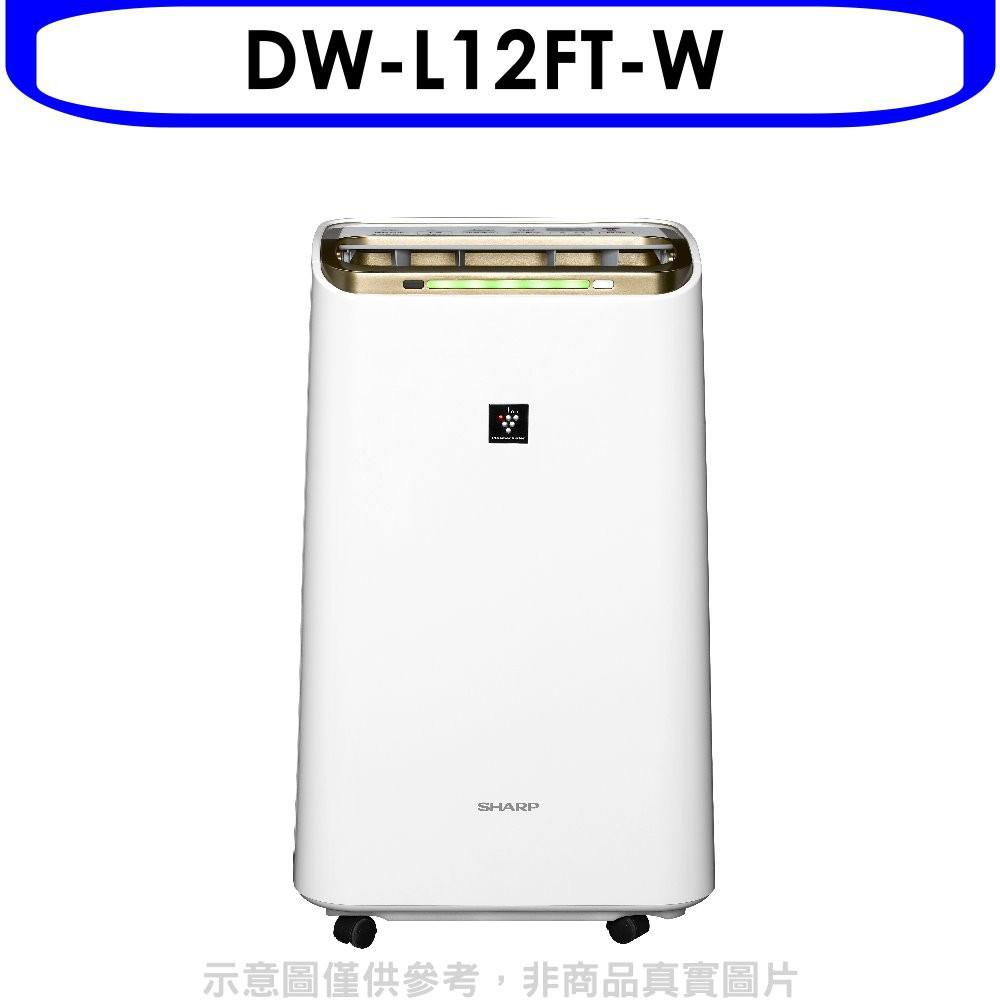SHARP夏普【DW-L12FT-W】12公升/日除濕機 分12期0利率