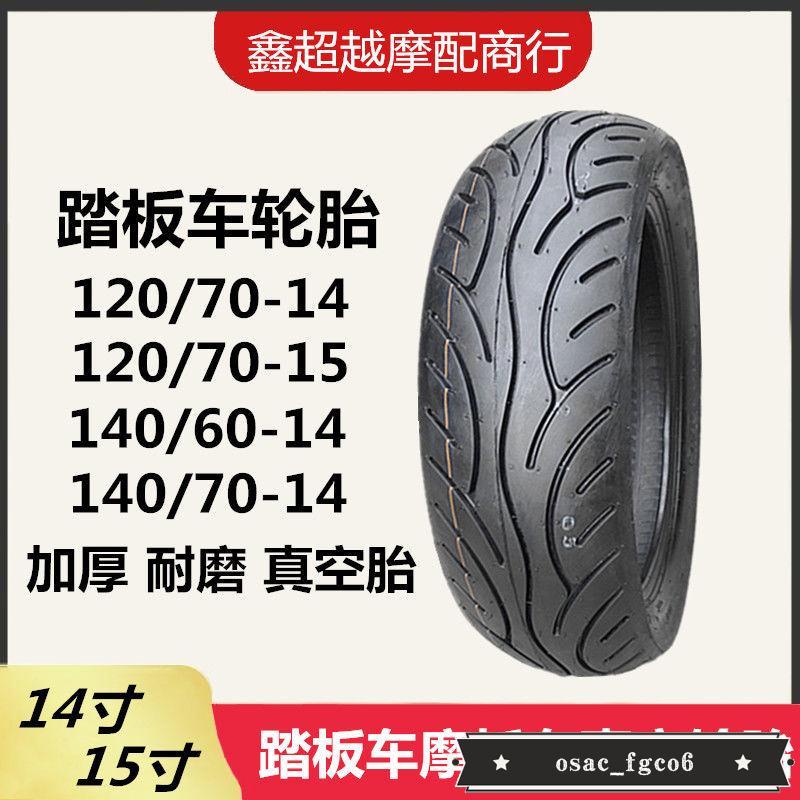 精品特惠//踏板車輪胎120/70-14-15真空胎140/60/70-14適用銀刃春風光陽賽艇