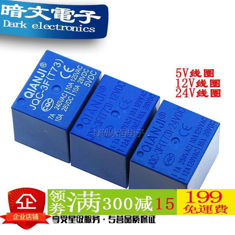 【繼電器】JQC-3F(T73)- 5 12 24VDC T73 5腳 前進功率繼電器 DC5/12/24V