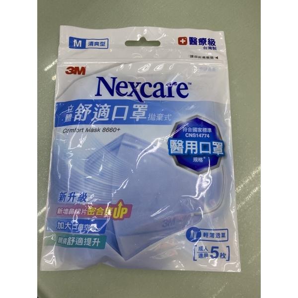 ☆☆ 環球大藥局 ☆☆ 3M Nexcare 立體舒適口罩 M/L 成人口罩 5枚入 台灣醫療級 現貨