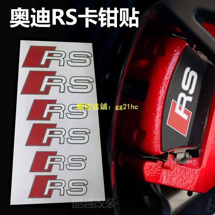 AUDI奧迪S3 S4 S5 S6 RS卡鉗貼紙耐高溫剎車貼標輪轂裝飾貼改裝汽車飾品 汽車改裝
