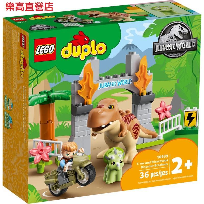<樂高機器人林老師專賣店> LEGO 10939 得寶系列 侏羅紀世界