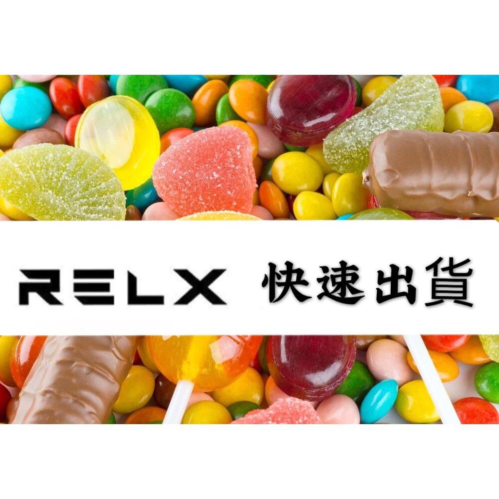 relx悅刻一代relax 風味糖果  多種口味 勁爽薄荷 老冰棍 桃氣烏龍 夏日青芒 冰釀荔枝冰鎮西瓜橘子汽水牛氣勁飲