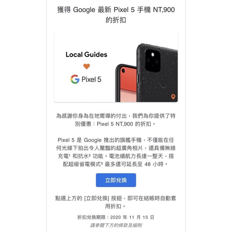 google pixel 5 在地嚮導官網代購