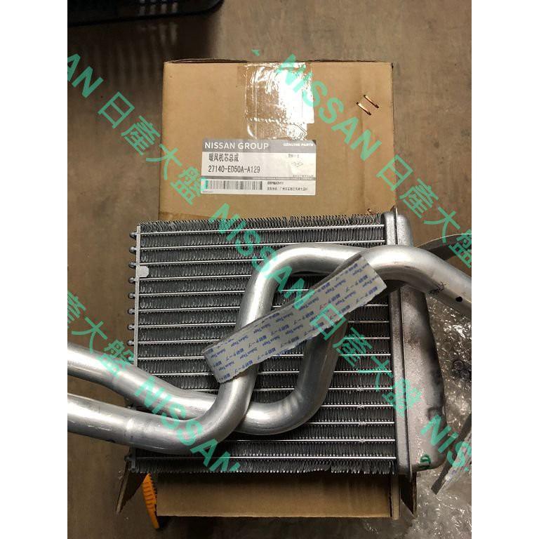 日產大盤 NISSAN 原廠 TIIDA C11 LIVINA C11 熱水箱 熱風箱 熱排 暖氣仁 熱水排