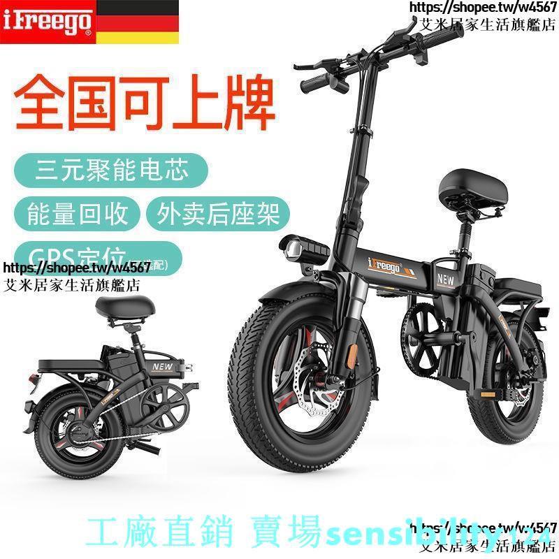 現貨【全國上牌】德國IFREEGO 代駕折疊電動車外賣成人代步電動自行車